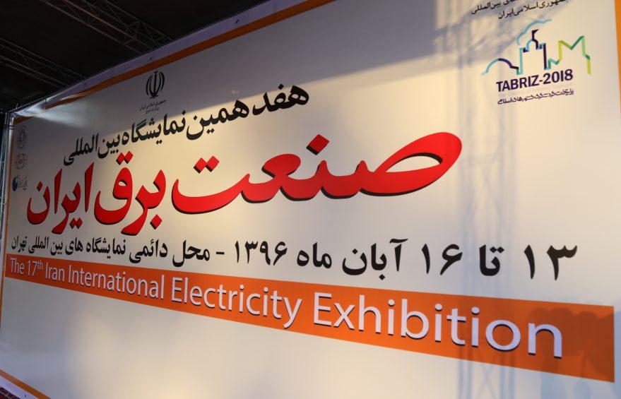 نمایشگاه صنعت برق-رها الکتریک نیکان-اتوماسیون صنعتی-موتور- تهران
